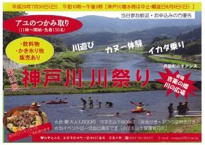 神戸川川祭りが盛況でした。