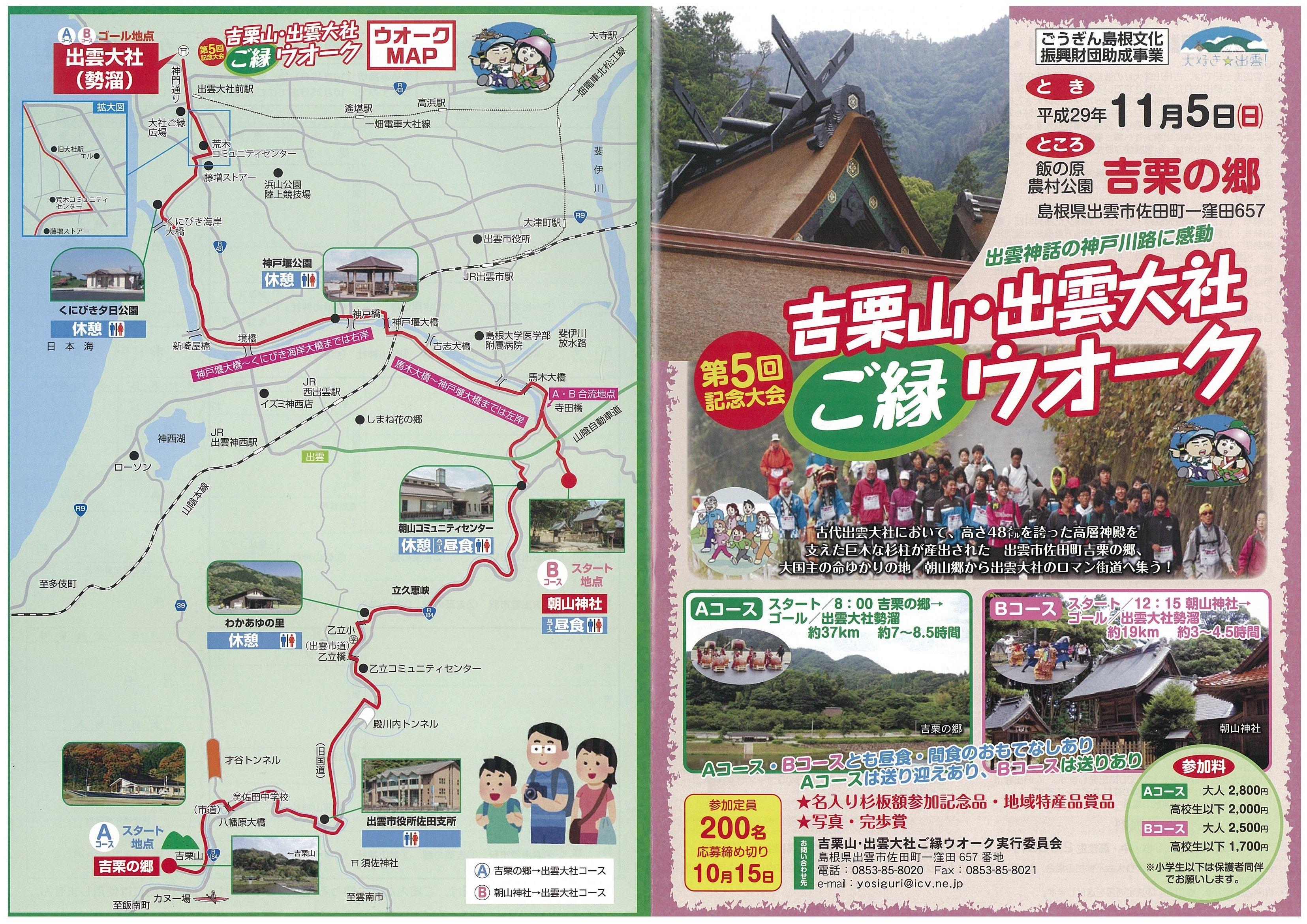 第5回記念大会 吉栗山・出雲大社ご縁ウオークを開催致します。