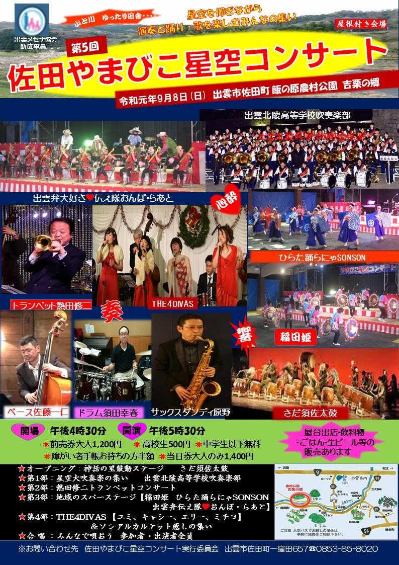 第5回佐田やまびこ星空コンサートが終了しました。
